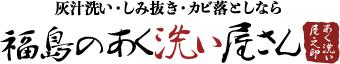 灰汁洗い・しみ抜き・カビ落としなら|福島のあく洗い屋さん